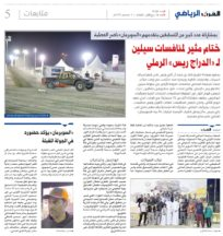 2018-2019 Sealine Sand Drag Competition – Round 1 – Race
