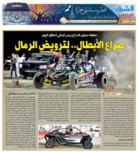 2018-2019 Sealine Sand Drag Competition – Round 1 – Pre Race